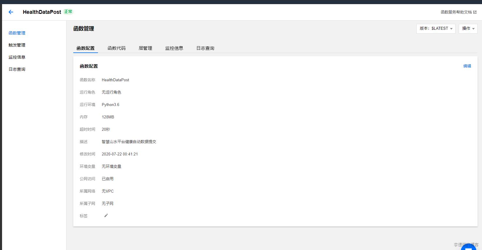 函数管理页面